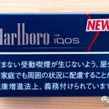 【IQOS】もっと強い喫味が欲しい! の声に応えた『マールボロ・ヒートスティック・リッチ・レギュラー』の味わいは?【加熱式タバコ】