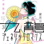 【めるも女子に読んでほしい。】『九龍ジェネリックロマンス』「九龍城砦」を舞台に織りなす切ないラブストーリー