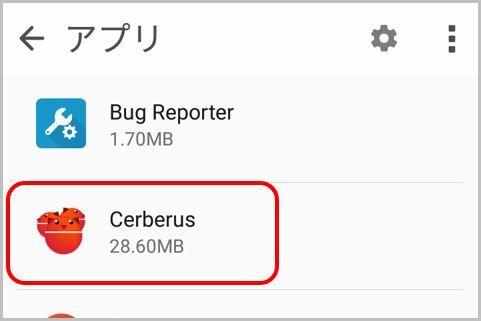 「Cerberus」がストーカーアプリと呼ばれる理由