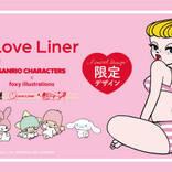 ラブ・ライナー、サンリオキャラクターズ×人気イラストレーター foxy illustrationsとコラボデザインのアイライナー限定販売!