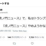 百田尚樹さん「負けたら、『虎ノ門ニュース』やめようかな…」 番組でトランプ大統領が勝つと宣言「敗北宣言を出すまで、彼を応援する」