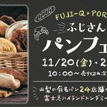 行列のできるパン屋さんも参加「ふじさんパンフェス2020」が週末開催!