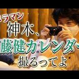 神木隆之介 佐藤健と6年越しの約束を果たす、敏腕カメラマンぶりを賞賛「天才にも見えた」