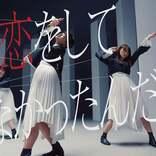櫻坂46、1stシングル収録曲「なぜ 恋をして来なかったんだろう?」MV解禁