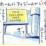 【漫画】南の島の脱力幸福論(23)~老人ホームにフィジー人がいない!