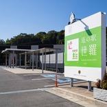 【広島の旅】ご当地「せらバーガー」と駅伝の町にある絶品グルメ