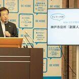 神戸市が副業人材を募集した理由。定員40人に1200件以上の応募あり