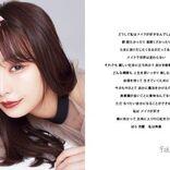 宇垣美里19変化!発売前から話題の美容本がついに発売