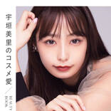 宇垣美里の初美容本『宇垣美里のコスメ愛』 発売!19パターンのメイクで様々な表情を魅せる
