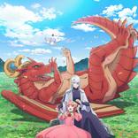 堀江瞬、石川界人らメインキャスト発表 TVアニメ『ドラゴン、家を買う。』2021年4月に放送決定 キービジュアル第2弾&PVが解禁