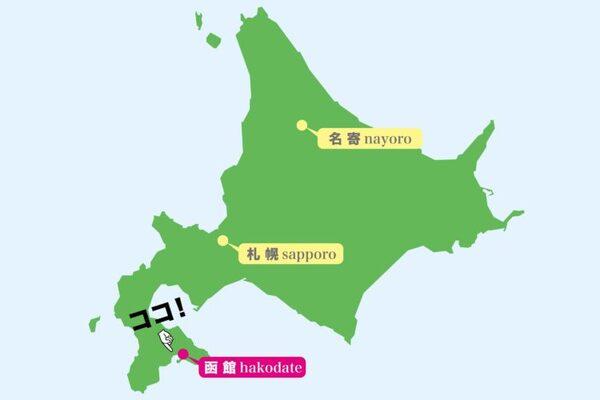 函館の場所