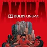 大友克洋『AKIRA』12.4よりドルビーシネマ上映 最高のアニメを究極のシネマで