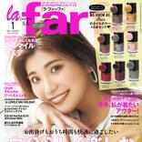 【la farfa1月号発売中!】ネイルカラー8本セット付き‼