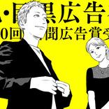 紙の広告はオワコンなのか?朝日新聞の広告をバズらせた舞台裏を聞く