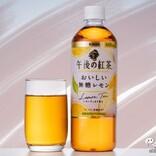 【午後ティー】初の無糖レモンティー『キリン 午後の紅茶 おいしい無糖レモン』の味わいは?【ダイエット】