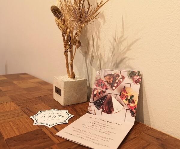 東京・阿佐ヶ谷「ハチカフェ阿佐ヶ谷店」ショップカード