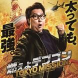 ドニー・イェンが東京タワーで決闘! 『燃えよデブゴン』太っても最強の予告解禁