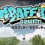 けもフレ・尾崎由香もハマった『グラフィティ・グラフィティ!』 TOHOシネマズで異例の劇場公開