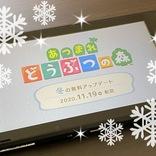 『あつまれ どうぶつの森』冬の無料アップデート到来! サンクスギビングデーとクリスマスが追加!!