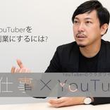 【仕事×YouTube】YouTuberのウラガワインタビュー 第4回 YouTuberを副業にするには? 本業との兼ね合いや収入をゆきおに聞いた