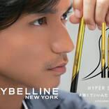 錦戸亮、メイベリン ニューヨーク キャンペーン第2弾の新ビジュアル公開!