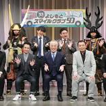 中川家の鉄道、ミキの親孝行…吉本シニア向け新サービスで芸人参加の限定ツアー続々