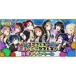 『ラブライブ!スクールアイドルフェスティバル』にて「スクフェス・ミュージックフェス♪第1弾」開催