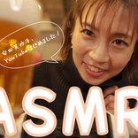 安田美沙子、赤面!? YouTube開設で日常を赤裸々公開!