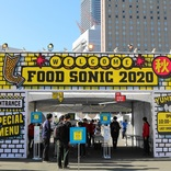 関西最大級のフードフェスティバル『FOOD SONIC 2020 ~秋の味覚篇~』、ラーメンにカレー、ステーキに中華、スイーツなど全31店舗が集結