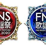 嵐×ユーミン、NiziU、藤井兄弟…『FNS歌謡祭』第2弾アーティスト&企画