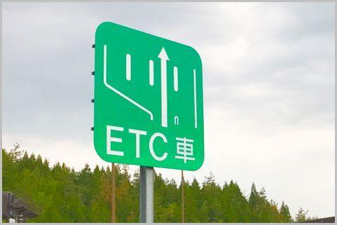 「ETC休日割引」三連休でフル活用するテクニック