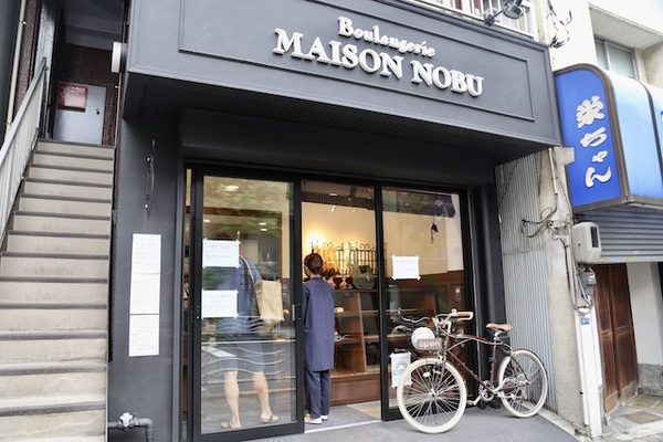 Boulangerie MAISON NOBU店舗