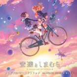 TVアニメ『安達としまむら』、イベント開催決定!鬼頭明里・伊藤美来ら出演