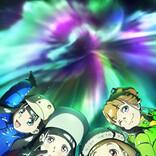 TVアニメ『宇宙よりも遠い場所』、Blu-ray BOXが来年3月に発売決定