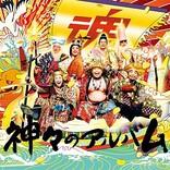 グループ魂の新ALに峯田和伸作曲×宮藤官九郎作詞「モテる努力をしないでモテたいゾーン」収録