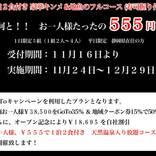 龍宮御殿、金目鯛付き宿泊プランを1泊555円で販売 「Go To」割引不正利用か