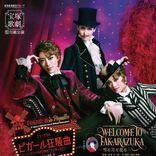 宝塚月組の東京公演が開幕!日舞の名手、松本悠里の退団前最後のレビューも