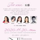 池上季実子、橋本真一、鈴木まりやらが出演 日本の名作文学を朗読劇でおくる『Five senses~五感~』が開催