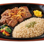 ほっともっとグリル「ビーフステーキ&ガーリックライス」の弁当3種を発売!
