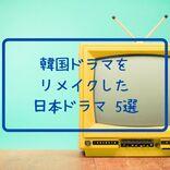 何度でも観返したくなる!人気韓国ドラマをリメイクした日本作品5選