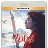 実写版『ムーラン』人気女優の出演が明らかになるシーン解禁、ほんの一瞬に大きな思い