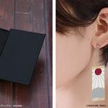 『鬼滅の刃』炭治郎の耳飾り其ノ弐の発売が決定…!これは…オタク女子歓喜のやつでは…!
