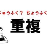 """【漢字】""""じゅうふく""""は間違い!? 「重複」の本当の読み方"""