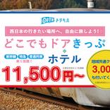新幹線も乗り放題!?「どこでもドアきっぷ+ホテル」のGoTo最強プラン登場