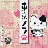 東京で目撃されるノラ動物はこんなふうに生きてる! 心震える路地裏物語