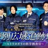 三浦翔平主演 ドラマスペシャル『逃亡者』オリジナルストーリー、TELASAで配信