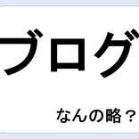 【クイズ】ブログって何の略だか言える?意外に知らない!|略語3選