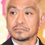 松本人志、渡部のガキ使復帰報道は「ルール違反」「収録前に知らされた」