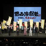今年も『関西演劇祭2020』が開幕! 審査員のNHKプロデューサーが「朝ドラ」起用宣言!?