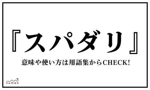 スパダリ(すぱだり)とは?(意味)~用語集|numan